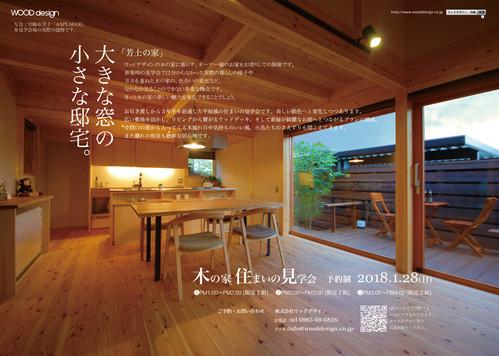 Event_flyer_sumai_houji_omote201801
