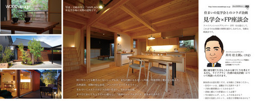 Event_flyer_sumai_houji_ura20180128