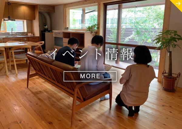 イベント情報。宮崎の新築,注文住宅なら木の家専門工務店ウッドデザイン