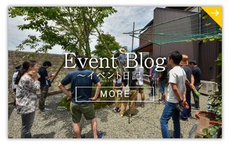 イベント日記。宮崎の新築,注文住宅なら木の家専門工務店ウッドデザイン