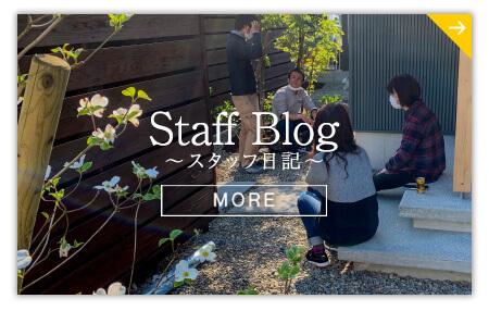 スタッフ日記。宮崎の新築,注文住宅なら木の家専門工務店ウッドデザイン